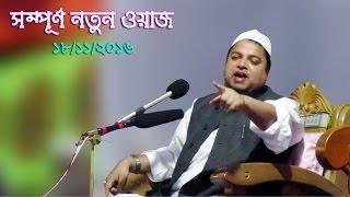 Khaled Saifullah Ayubi 2016 | বর্তমান সময়ের জন্য খুবই গুরুত্বপূর্ণ আলোচনা | bangla waz 2017