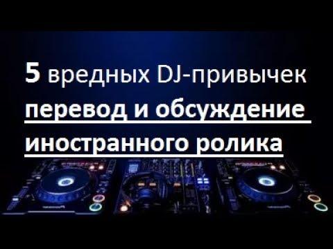 Топ 5 DJ-ошибок! Перевод и обсуждение иностранного ролика.