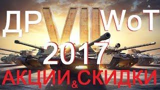 АКЦИИ, СКИДКИ и ХАЛЯВА WoT: ДР World of Tanks 2017