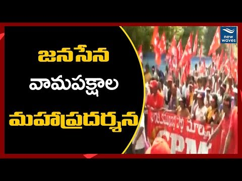 Janasena, CPM And CPI Maha Garjana At Vijayawada | AP Politics | New Waves