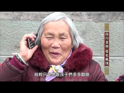 台灣-大陸尋奇-EP 1612-一城風華滿絕藝(四十六)