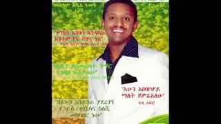 Teddy Afro - Lijinet Alat (Ethiopian Music)