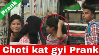 Choti katne wali chudail aa rahi hai ( Prank Gone Wrong ) Public Trolling Prank 2017 Supreme Bakchod