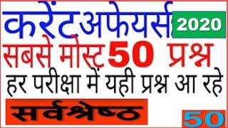 Gk in Hindi   Top Current Affairs 2019   General Awareness in Hindi   Gk 2019