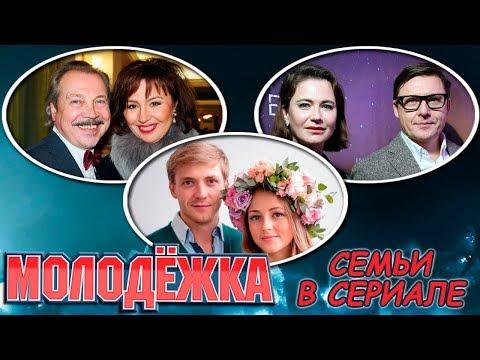 МОЛОДЕЖКА: АКТЕРСКИЕ СЕМЬИ В СЕРИАЛЕ (Михайловская и Каратаев, Запорожский и Смирнова и другие)