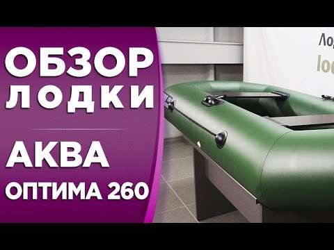 лодка двухместная лгн-2у