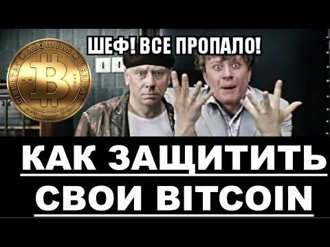 Пропали биткоины!!! Как защитить и  не потерять свои Bitcoin! Крипто безопасность в интернете