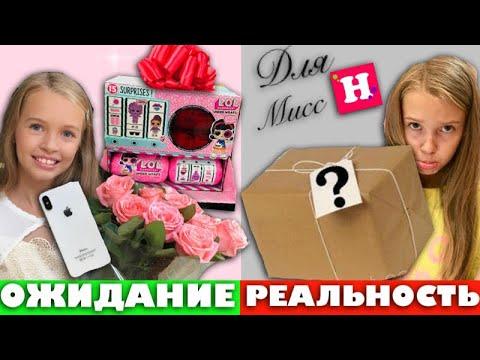 ПОДАРОК на День Рождения для Мисс Николь ОЖИДАНИЕ vs РЕАЛЬНОСТЬ / Капсулы ЛОЛ iPhone XS? / НАША МАША