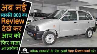 Maruti 800 Review of the most Popular Car