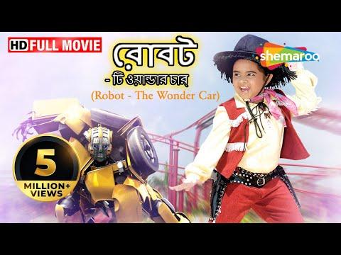 Robot - The Wonder Car (HD) - Superhit Bengali Movie   Ramya Krishnan   Sangheeta   Kaveri