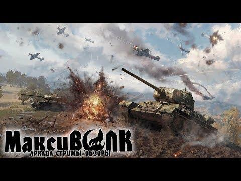 Топ позиция на Нормандии - Лучший бой Т-34-85 и Maus-Пивовоз=) | War Thunder