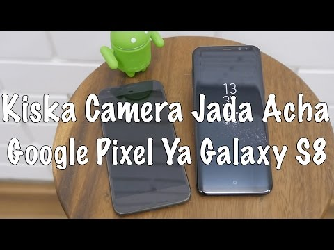 Samsung Galaxy S8 Vs Google Pixel Kiska Camera Jada Acha
