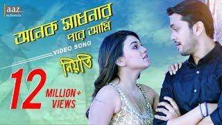 Onek Sadhonar Pore | Arifin Shuvoo | Jolly | Nancy | Imran | Savvy | Niyoti Bengali Movie 2016