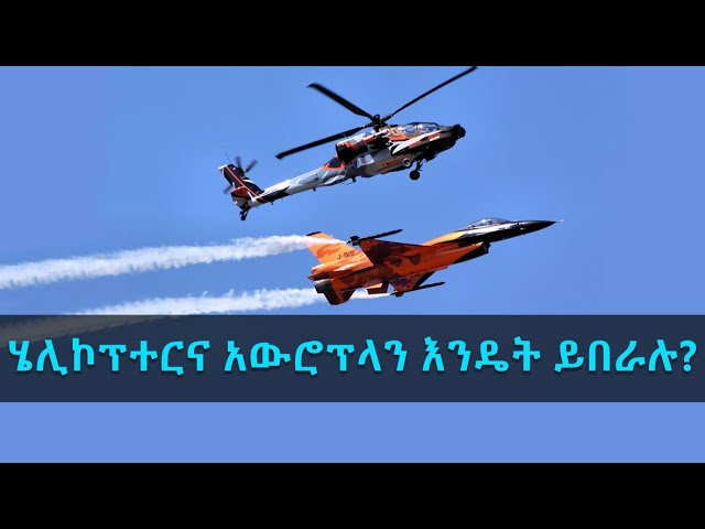TechTalk With Solomon - How Helicopters & Airplanes Fly?