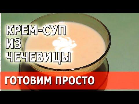 Крем суп из чечевицы | готовим просто