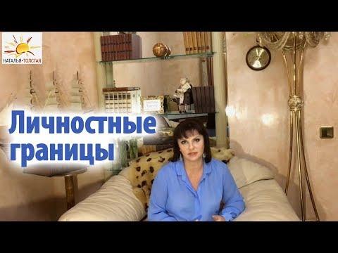 Наталья Толстая - Личностные границы