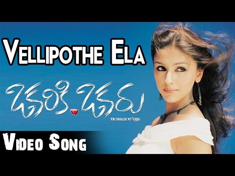 Okariki Okaru Movie || Vellipothe Ela Video Song || Sri Ram...