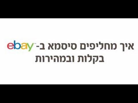 איך מחליפים סיסמא ב-eBay בקלות ובמהירות?