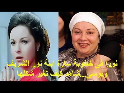 نورا فى خطوبة سارة إبنة نور الشريف وبوسى...شاهد كيف تغير شكلها