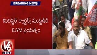 BJYM Demands TS Govt To Dismiss Education Minister Jagadish Reddy | Inter Results 2019