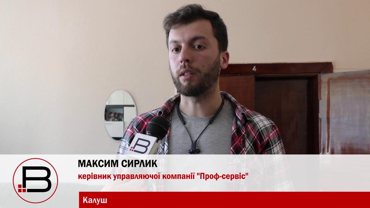 """У Калуші провели перший конкурс на управителя. """"Проф-сервіс"""" подав скаргу"""
