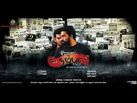 KARUMPULI official tamil movieTRAILER hd watch TAMIL MOVIE online