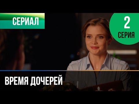 ▶️ Время дочерей 2 серия - Мелодрама   Фильмы и сериалы - Русские мелодрамы