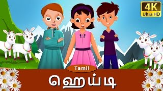 ஹெய்டி   Heidi in Tamil   Fairy Tales in Tamil   Story in Tamil   Tamil Fairy Tales