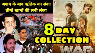 War 8 day Boxoffice Collection, War movie 8th day Collection, Hrithik Roshan Tiger के आगे khan fail