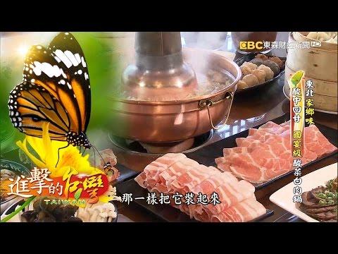 台灣-進擊的台灣-20170102 東北家鄉味 酸中回甘 國宴級酸菜白肉鍋