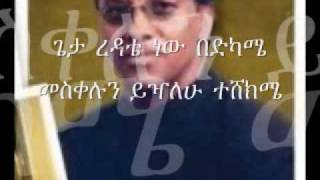 Dereje Kebede - Geta Eredate New