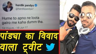 Champions Trophy 2017: Hardik Pandya posted a Controversial Tweet and Deleted It  वनइंडिया हिंदी