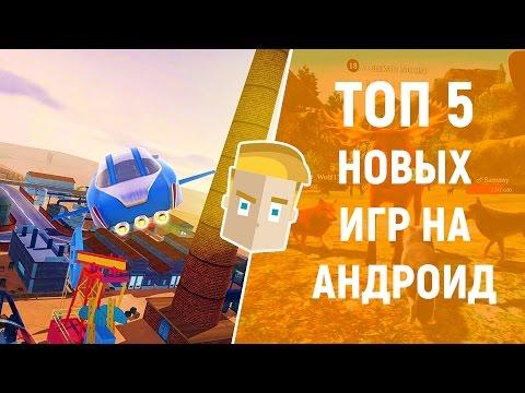 ТОП 5 НОВЫХ ИГР НА АНДРОИД - Game Plan #979
