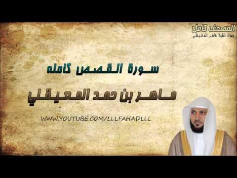 سورة القصص كاملة - ماهر المعيقلي | Maher Al-Muaiqly - Surat Al-Qasas