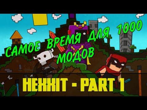 САМОЕ ВРЕМЯ ДЛЯ 1000 МОДОВ - Minecraft Hexxit Co-op - Часть 1