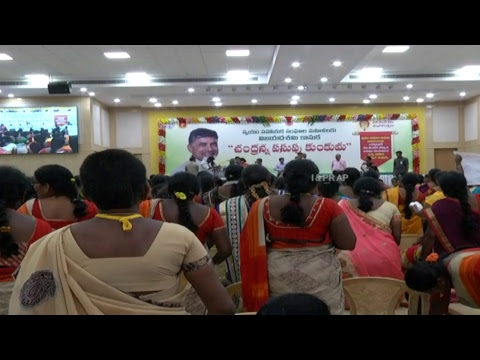 Hon'ble CM of AP Interaction With DWACRA Womens on Chandranna Pasupu Kunkuma at Prajavedika,LIVE