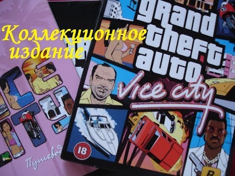 Коллекционное издание Grand Theft Auto: Vice City