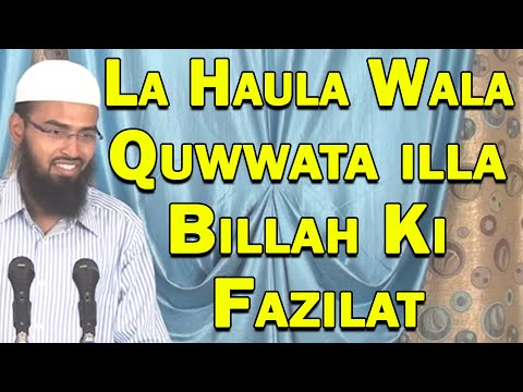La Haula Wala Quwwata Illa Billah Ki Azmat Aur Fazilat By Adv. Faiz Syed