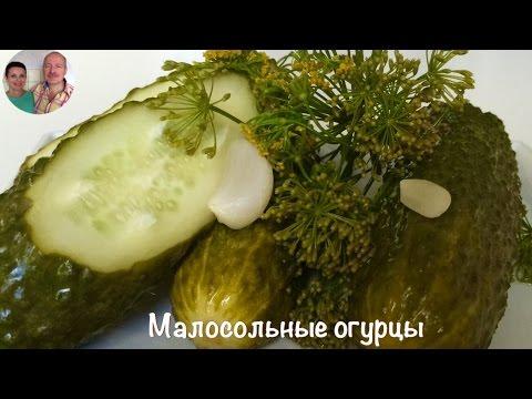 Малосольные Огурцы)) Малосольные Огурцы Быстрого Приготовления за 8 часов)))