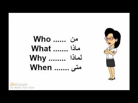 تعلم اللغة الإنجليزية - أدوات الإستفهام بالإنجليزي مع ...: http://www.youtube.com/watch?v=RgxQK6LFTO0