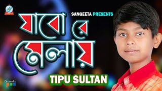 Jabore Melay by Tipu & Banna - Khude Gaanraaj |  Sangeeta