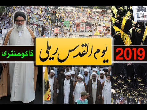 Yom ul Quds 2019 - Lahore (Official Documentary)