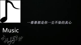 【田馥甄】小幸運