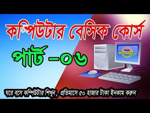 কম্পিউটার বেসিক কোর্স | Basic Computer course for Beginners | Bangla Tutorial Part-06