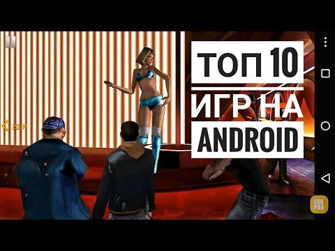 Топ 10 лучших игр на андроид за все время ! (Часть 2)