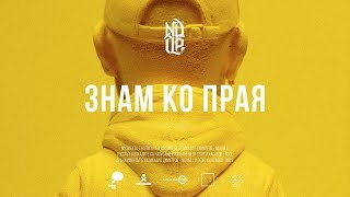 NDOE - ЗНАМ КО ПРАЯ (Official Audio)