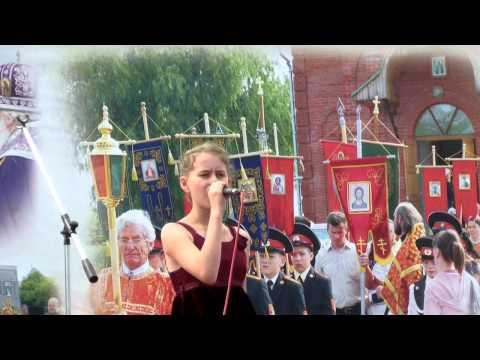 Царские дни в р.п.Любинский Омской области, 2013 г. Часть 3.