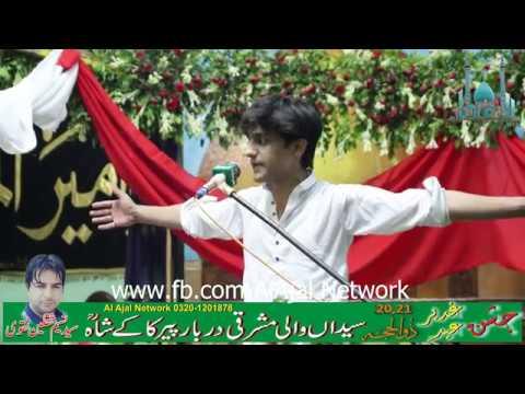 Zakir Ali Abbas Askari 1st september 2018 Syedan Wali Mashraqi Sialkot