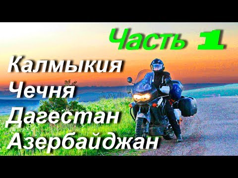 Мотопутешествие на Кавказ часть1 Россия Азербайджан
