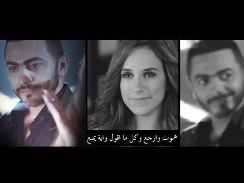Nerga3 Tany - Hamoot Wa Arga3 / Tamer Hosny - نرجع تاني - هموت و ارجع Music Videos